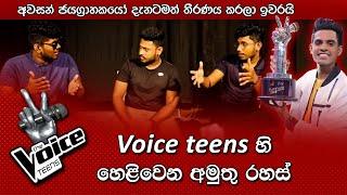 සල්ලි බලයට,ප්රසිද්ධියට,විකිණෙන Voice teen grand finale