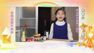 [我们在一起]美食分享:火锅  CCTV少儿