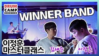 WINNER BAND /이정훈 마스터 클래스 / K-P…