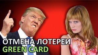 США ТРАМП - ОТМЕНА ЛОТЕРЕИ ГРИН КАРД - ЖИЗНЬ В АМЕРИКЕ