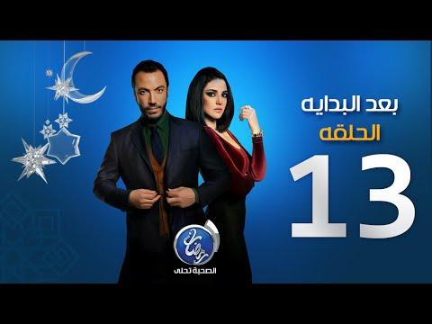 مسلسل بعد البداية - الحلقة الثالثة عشرة | Episode 13  - Ba3d El Bedaya