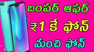 Latest phone offer | latest mobile offer | honor 1 rupee sale tricks telugu