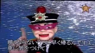 パトちゃんのラブコール ″再び登場″ 唄 沼崎しゅういち / 柳生小学校スクールメイツ