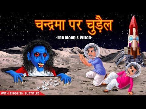 चन्द्रमा पर चुड़ैल   Witch On Moon   Hindi Stories   Kahaniya in Hindi   Dream Stories TV   Stories