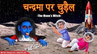 चन्द्रमा पर चुड़ैल | Moon's Witch | Part 1 | | Hindi Stories | Kahaniya in Hindi | Dream Stories TV