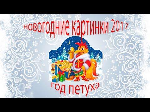 Новогодние картинки 2017 год петуха. Видео 2017