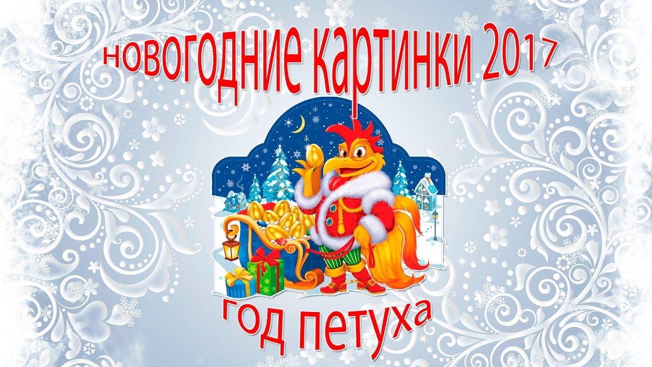 Новогодние картинки 2017 год петуха. Видео 2017 - YouTube