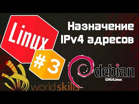 #3 - Как задать IPv4 адрес на Debian? / Остров Linux / WorldSkills