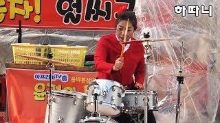 여자 드러머 품바하따니 - 신들린 난타 드럼연주.^^* (2017, 내장산 단풍축제 마지막공연)