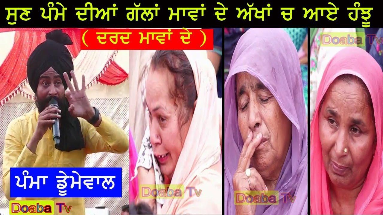Download Pamma Dumewal Live ( Maa ਮਾਂ ) माँ