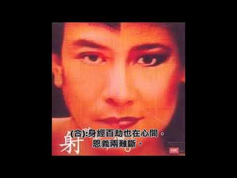 鐵血丹心 - 羅文, 甄妮 (無線電視劇「射鵰英雄傳之鐵血丹心」主題曲)