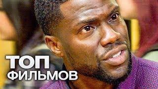 10 ФИЛЬМОВ С УЧАСТИЕМ КЕВИНА ХАРТА!