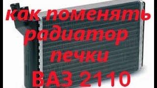 Как поменять радиатор печки ВАЗ 2110 (старого образца)!
