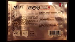 Китайский пластырь от геморроя: инструкция