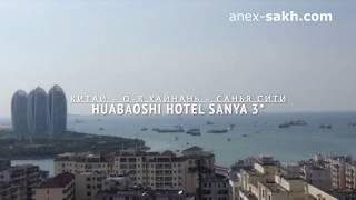 HUABAOSHI HOTEL SANYA 3 Китай о Хайнань Все цены в Описании 4242 316 000