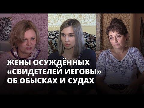 Жены осужденных «Свидетелей