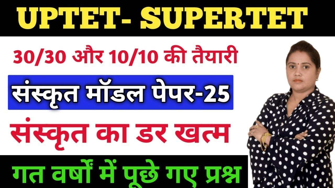 Download संस्कृत प्रैक्टिस सेट -27 || Sanskrit Practice Set uptet Supertet Reet || uptet sanskrit classes pdf
