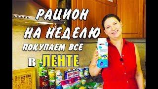 Похудела на 43 кг Закупка Еды в Ленте и Готовый Рацион для Похудения на Целую Неделю