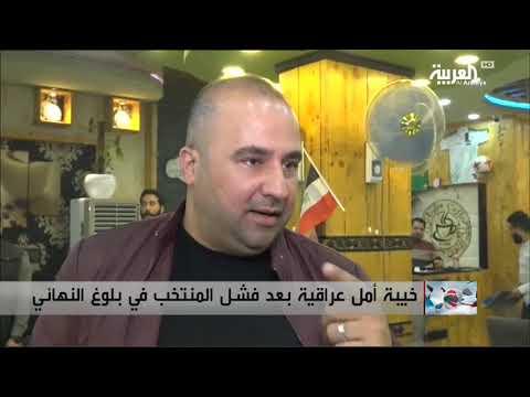 خيبة أمل تجتاح جماهير العراقية بعد فشل المنتخب في الوصول للنهائي  - نشر قبل 3 ساعة