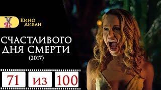 Счастливого дня смерти (2017) / Кино Диван - отзыв /