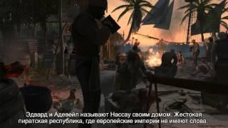 Видео об Известных Пиратах  | Assassin's Creed 4 Черный Флаг [RU]