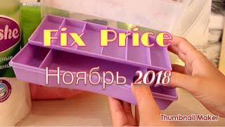 ПОКУПКИ ФИКС ПРАЙС / FIX PRICE НОЯБРЬ 2018