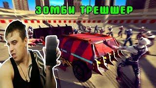 РЕАЛЬНО ЛИ ЗАДАВИТЬ ЗОМБИ? | Zombie Smash  Road Kill | Обзор