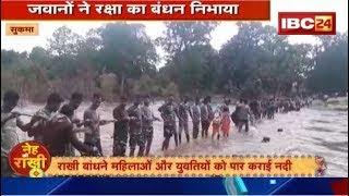 जवानों ने रक्षा का बंधन निभाया | Rakhi बांधने महिलाओं और युवतियों को पार कराई नदी