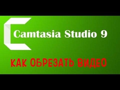 КАК ОБРЕЗАТЬ ВИДЕО В CAMTASIA STUDIO 9