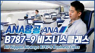 우동 한 그릇 하러 도쿄 GO? ANA항공 B787 비즈니스석 (김포-하네다)
