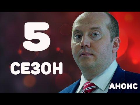 Ивановы-Ивановы 5 сезон (2020) Анонс и дата выхода