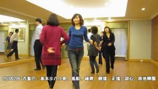 20100206_吉魯巴基本步八小節、搖船、碰肩、側擋、正擋、甜心、原地轉圈 thumbnail