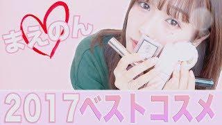 【ベストコスメ2017】今年本当に良かったコスメ紹介します! 前田希美 動画 11