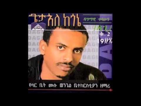 Amharic Gospel Song Ante neh.........