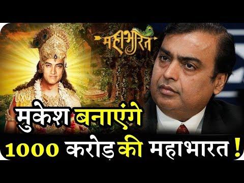 Mukesh Ambani Produce 1000 Crore Movie...