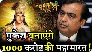 Mukesh Ambani Produce 1000 Crore Movie Mahabharat Aamir Khan Play Lord Krishna