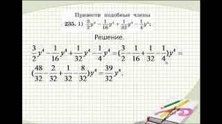 №235 алгебра 7 класс  Приведение подобных членов