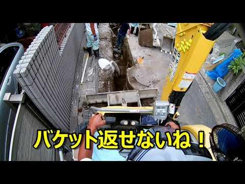 ユンボ 市街地掘削 #191 見入る動画 オペレーター目線で車両系建設機械 ヤンマー 重機バックホー パワーショベル 移動式クレーン japanese backhoes