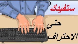 مواقع مفيدة لتعلم الكتابة على لوحة المفاتيح بدون النظر الى الكيبورد على الكمبيوتر و هاتف اندرويد Youtube