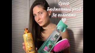 УХОД ЗА ВОЛОСАМИ Бюджетные средства для волос меньше 300р