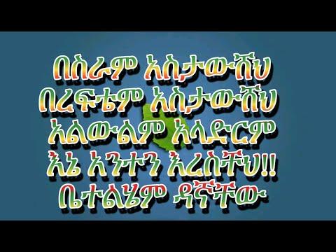 Betelhem Dagnachew_ New Ethiopian Music 2019 (Offocial Video)