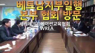 베트남지부 일행 한국본부 세계레크리에이션교육협회(WRE…