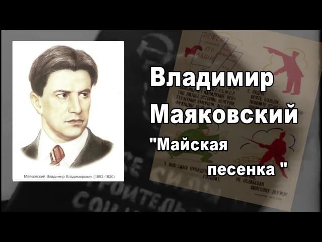 Изображение предпросмотра прочтения – РоманКичигин читает произведение «Майская песенка» В.В.Маяковского