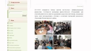 Официальный сайт ГУО «Центр коррекционно-развивающего обучения и реабилитации г. Молодечно»
