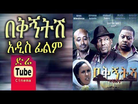 Bekegnitesh - New Amharic Full Movie from DireTube Cinema