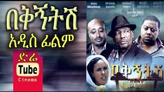 Bekegnitesh - New Amharic Full Movie