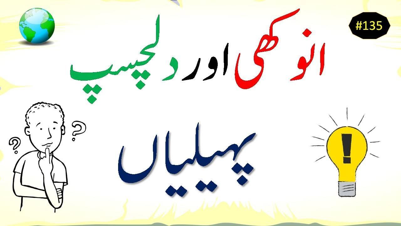 Paheliyan in Urdu with answers ll Riddles in Urdu & HIndi ll Maloomat ki Dunya #135