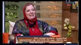 برنامج هي| المرأه المصرية .. ما لها و ما عليها في 2016 مع
