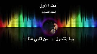 أحمد الصادق - إنت الأول (كلمات)