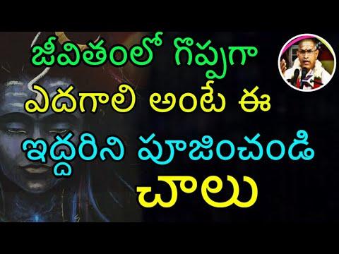 జీవితంలో ఎదగాలి అంటే ఇద్దరిని పూజించాలి  Chaganti Koteswara Rao Pravachanam Latest 2019 Sri Chaganti